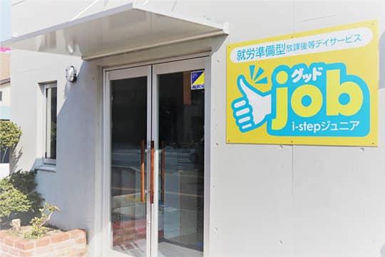 i-stepジュニア グッドjob 店舗外観