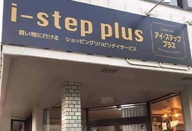 i-stepトレーニングセンター プラス 店舗外観